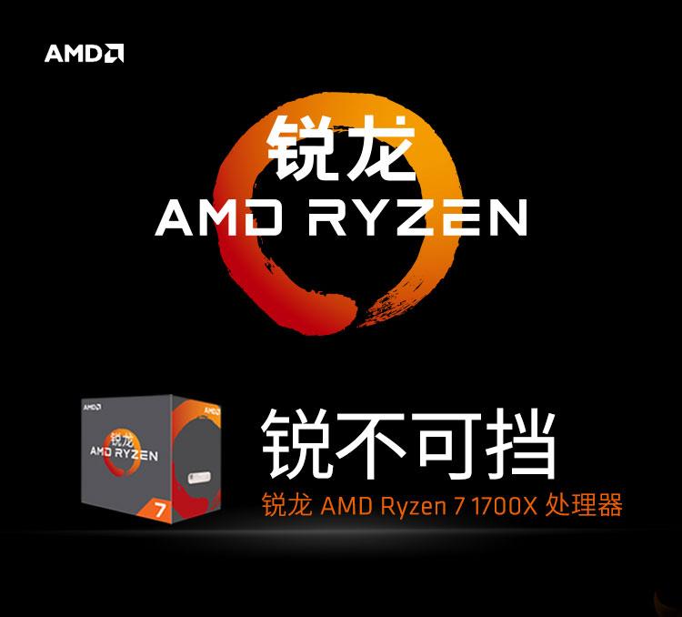 锐龙 AMD Ryzen 7 1700X台式机电脑CPU处理