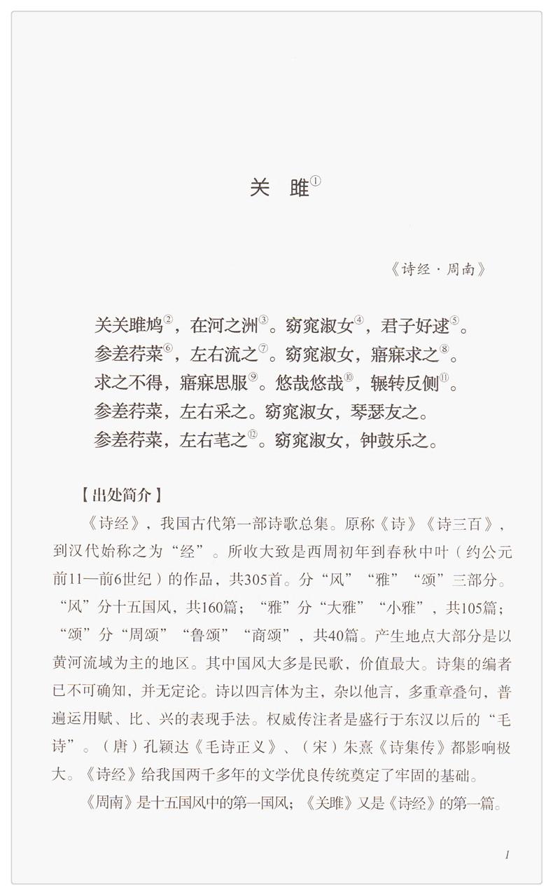 《稻草人+成语故事+初中生必背古诗文61篇3变化小学初中学习图片