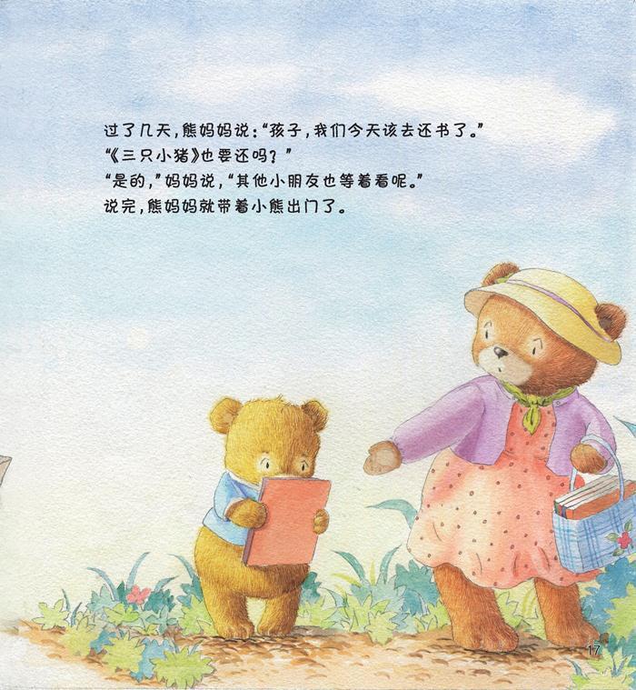 正版书籍 星星树绘本花园 小熊去图书馆 9787539484556 卫英霞