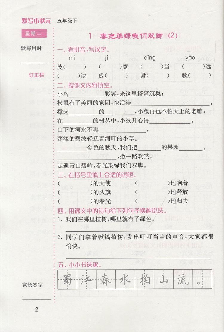 《默写小语文小学年级语文苏教版5下册小学状元作业本v语文暑假图片