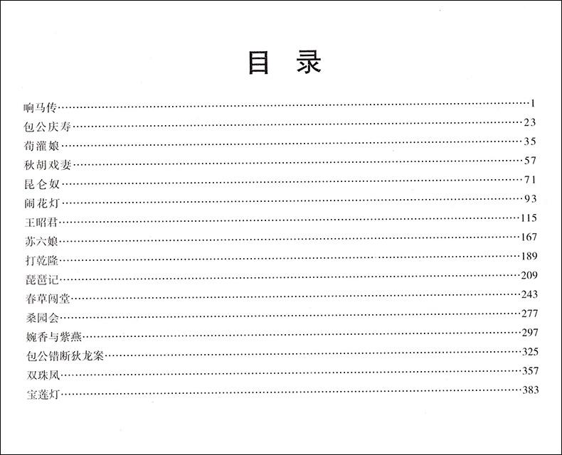 环画高中系列戏曲古风连环画集合订本河北美摘抄美文故事典藏图片