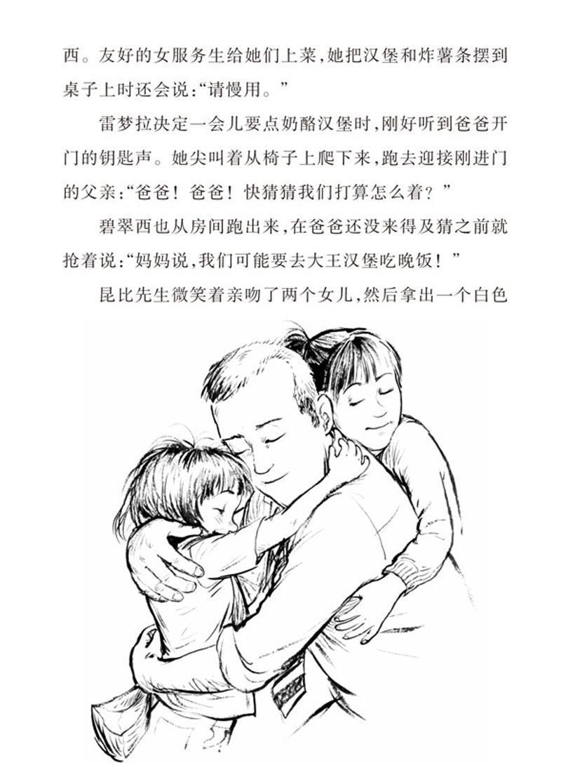 爸爸抱孩子看书简笔画