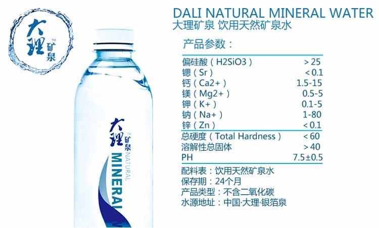 大理矿泉 饮用天然矿泉水 350ml*20