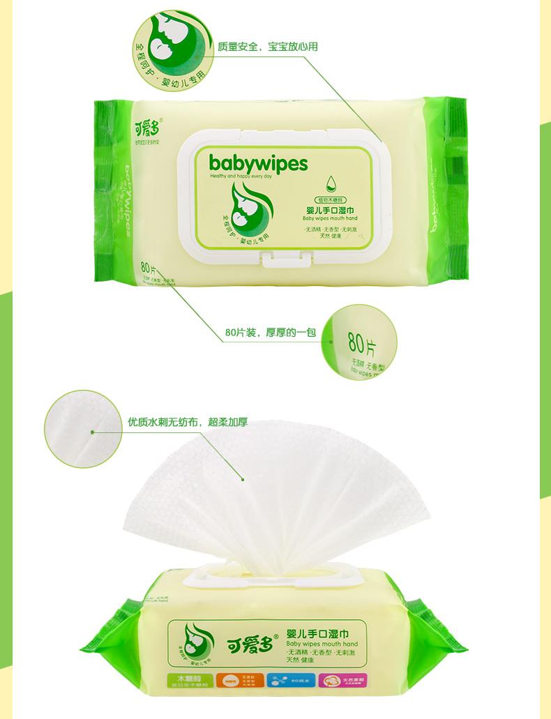 可爱多婴儿手口柔湿巾80片(盖)*5包