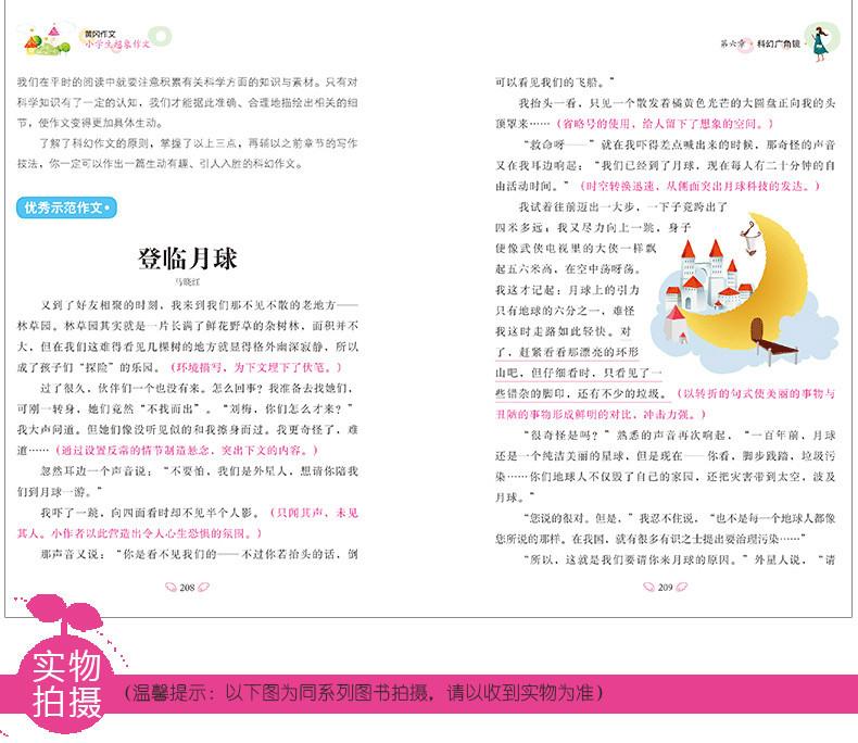 《小学生黄冈小学作文作文小学生毕业正版同言书籍想象图片