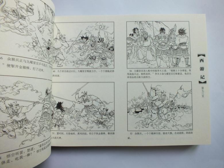 少儿 动漫卡通 连环画 西游记连环画全套全集共2册 四大名著.图片