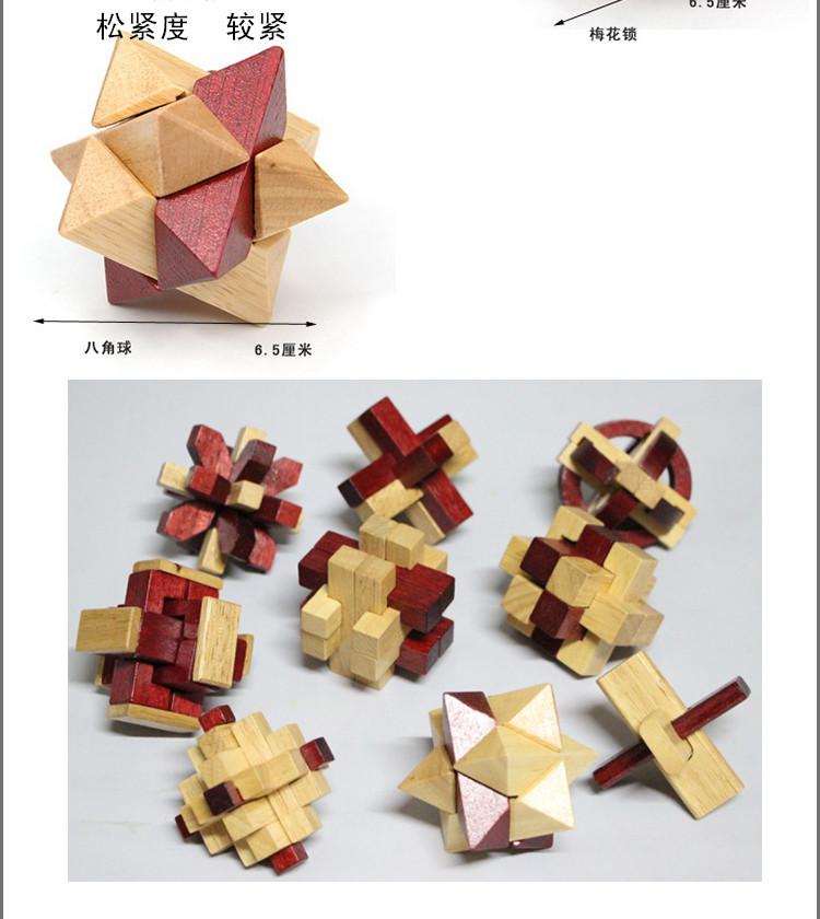 益信孔明锁鲁班锁九件套橡胶木套装 儿童成人益智玩具礼盒装带解法