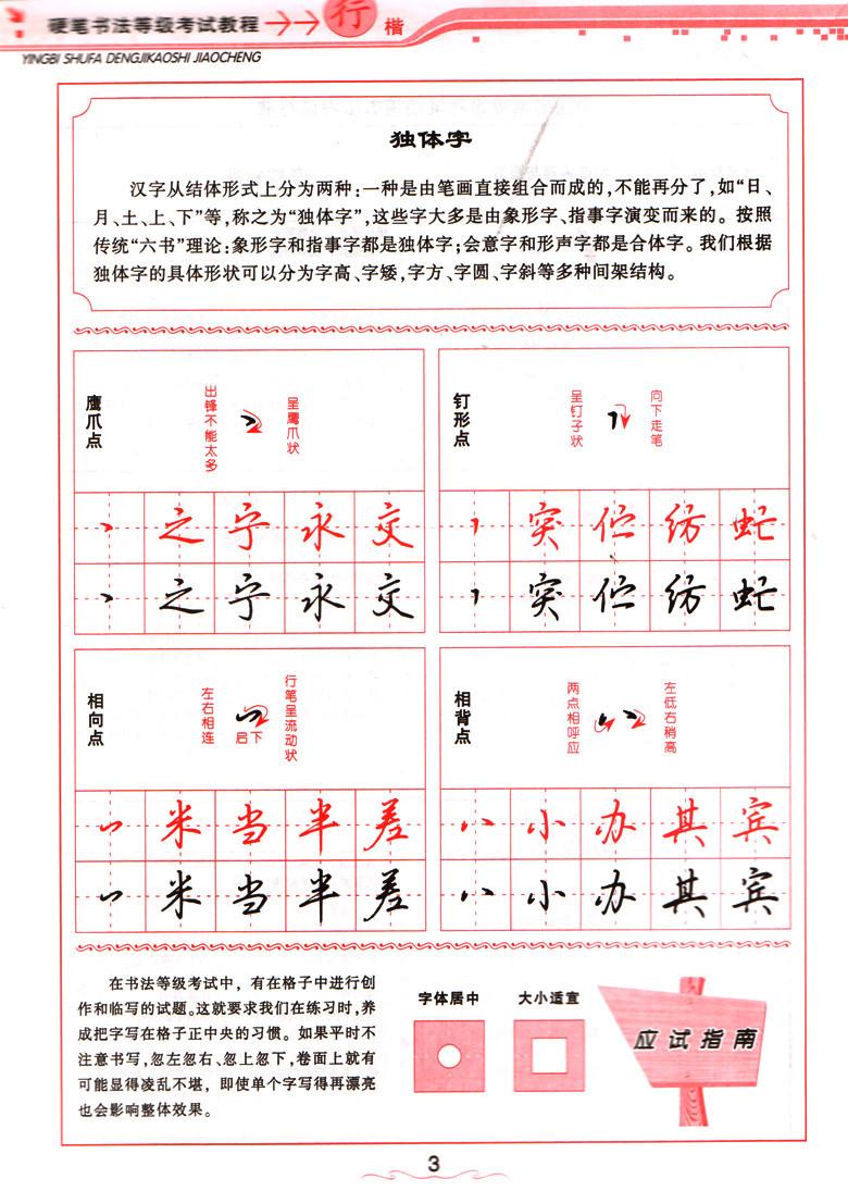 《硬笔书法等级考试教程行楷》吴玉生h6哈弗自动挡操作说明图片