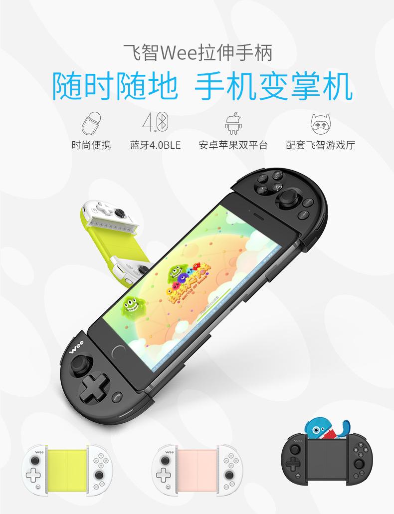 飞智WEE下载华为手机游戏手柄相片安卓苹果蓝牙桌面手机已拉伸的王者在哪里图片