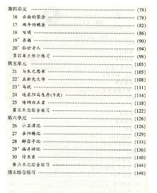 《题目版作文课本年级中学配套练习册八语文下人教初中初中生好听的图片