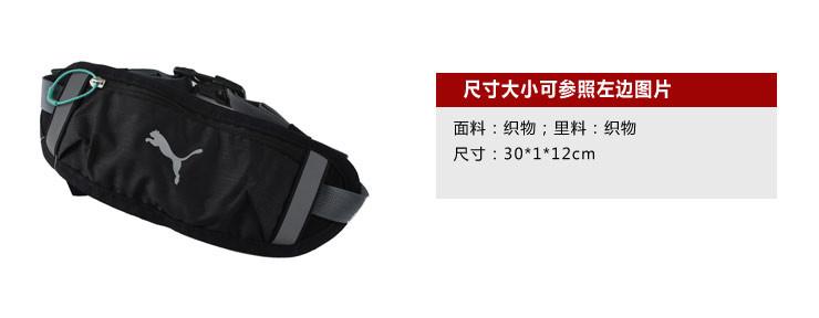 【名鞋库运动】彪马puma中性腰包运动包彪马跑步系列
