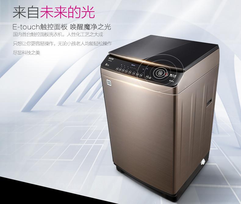 【电商型号】三洋(sanyo)db80377bde 8公斤 全自动 变频 波轮洗衣机
