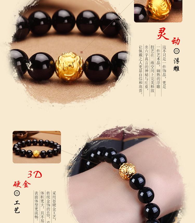 金利福珠宝 3d硬金六字真言男女款手链配黑玛瑙黄金饰品