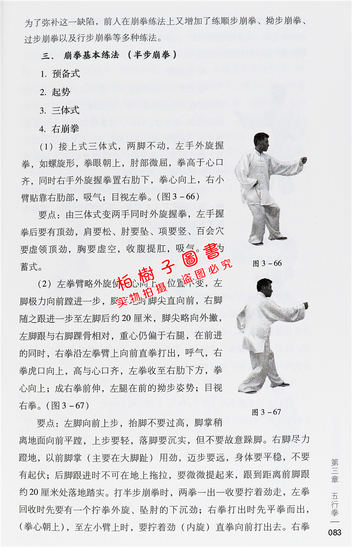 正版张鸿庆传形意拳练用法释秘 邵义会 拳法基本功图解入五行拳十二形