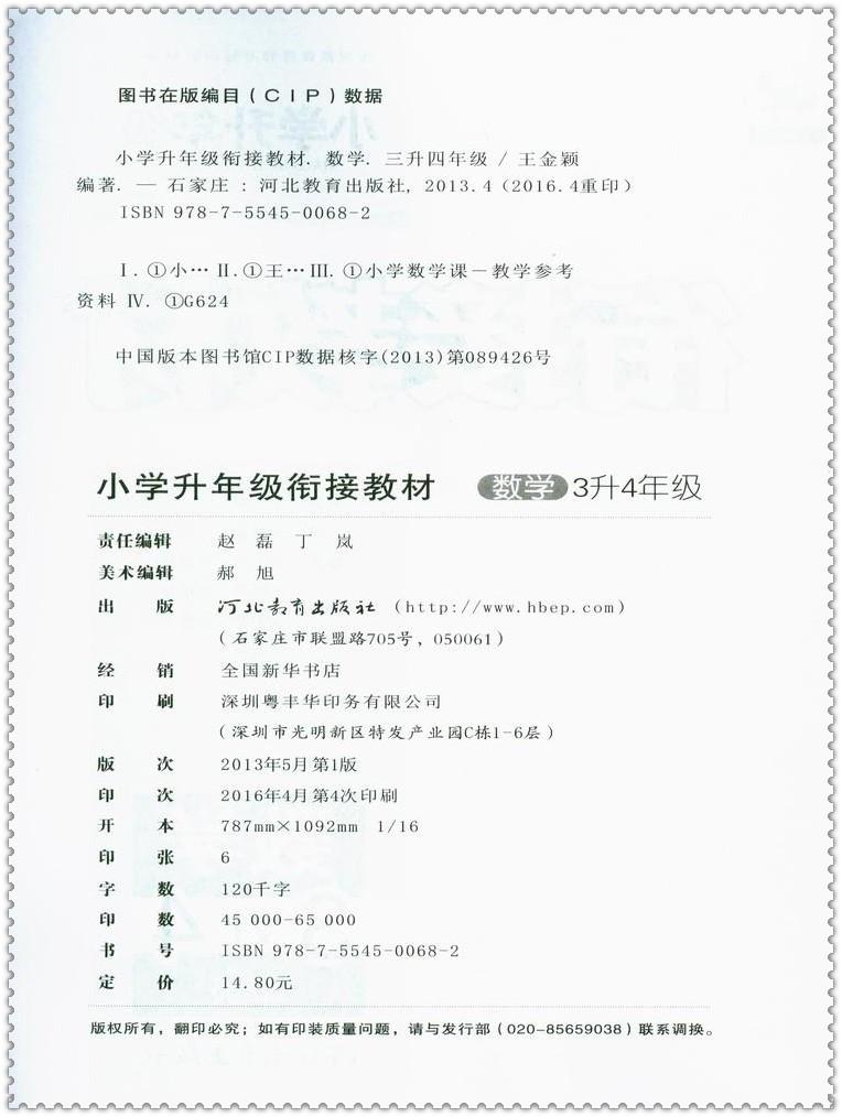 《16教材升年级衔接小学3升4数学年级鹰派教语文教师小学资格证图片