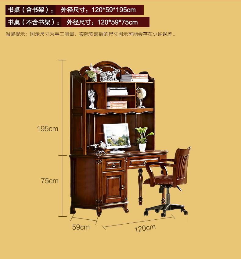 法莉娜 美式实木书桌 欧式书桌书架组合家用办公桌书台写字台 d71图片