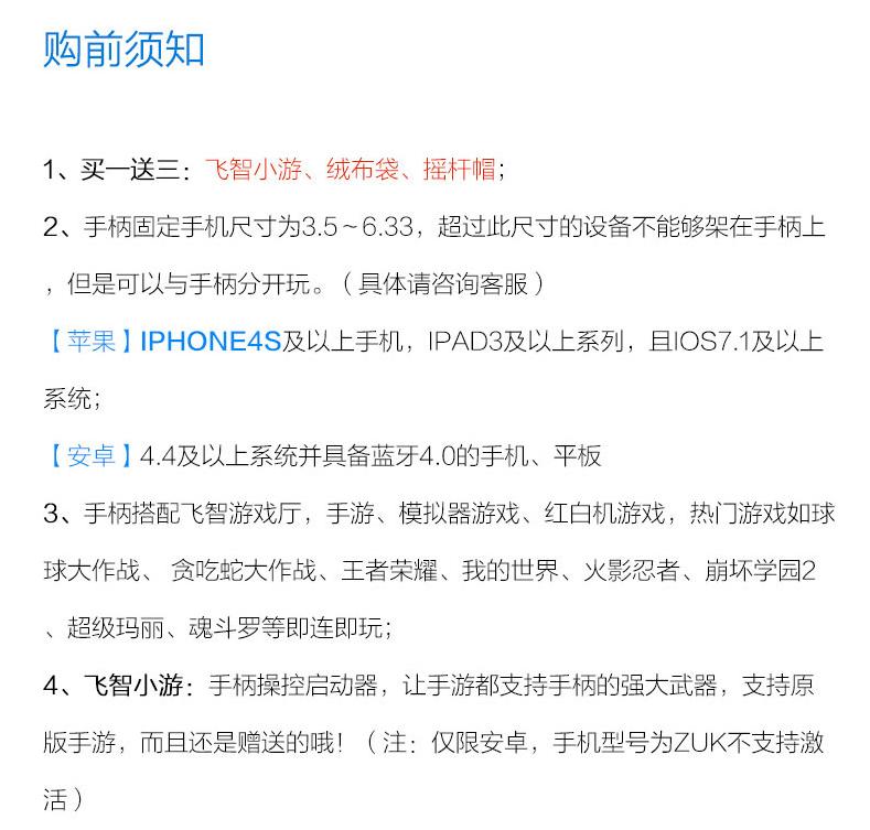 飞智WEE导出蓝牙手机游戏手柄小米安卓手机王者苹果视频下载拉伸图片