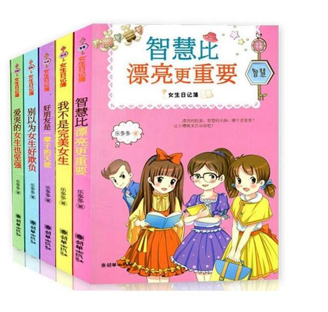 《日记女生薄(5册)》乐多多表白的女生给话图片