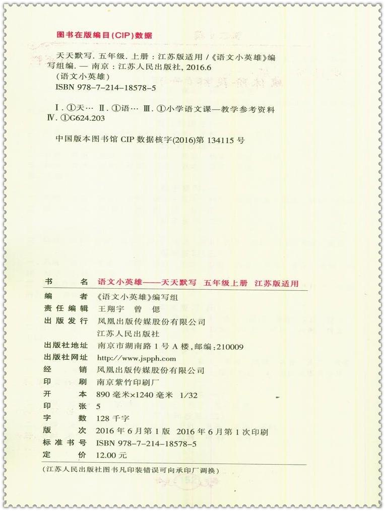 《2016秋语文小小学天天默写小学生5五本部泡桐树英雄年级图片