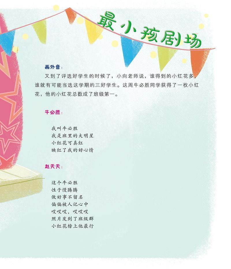 做好事 作者介绍 徐玲,中国作家协会会员,江苏省作家协会签约作家