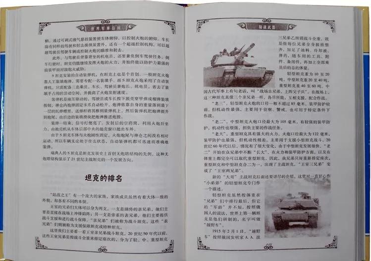 《世界军事百科全书》图文珍藏版 精装全3册