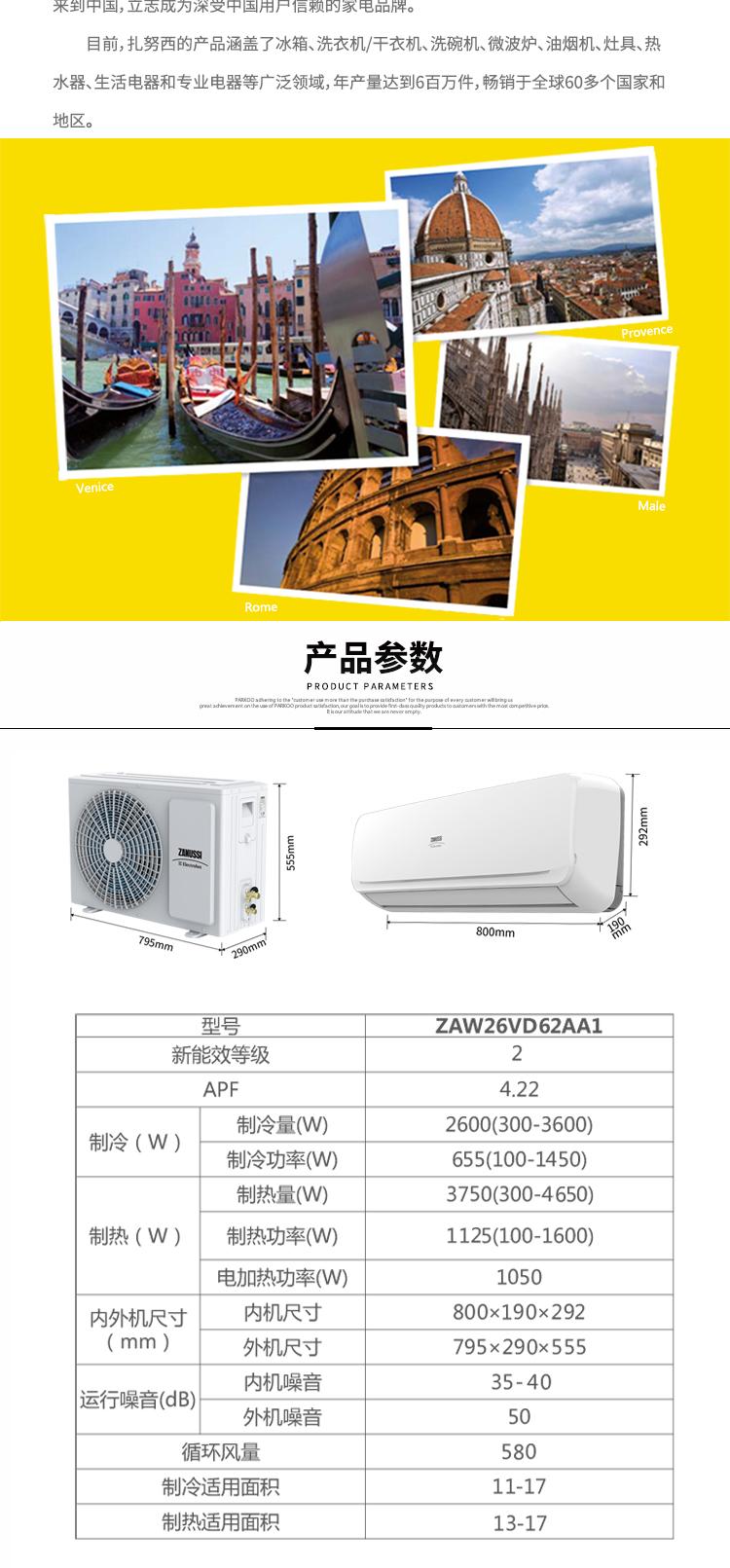 【苏宁专供】扎努西·伊莱克斯空调 ZAW26VD62AA1