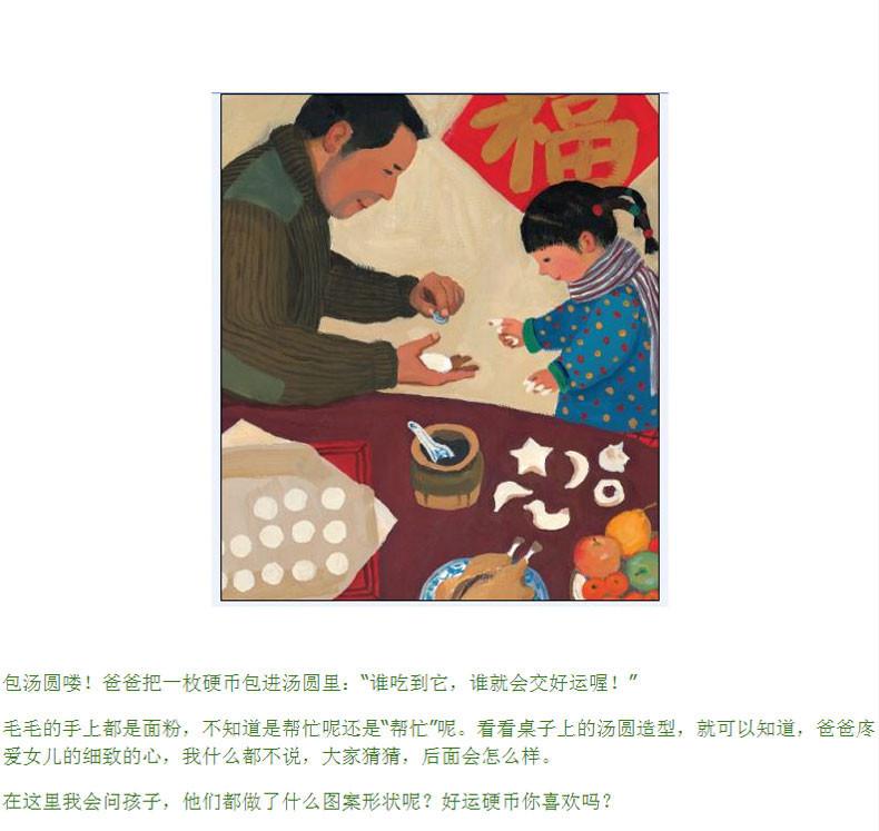 正版 绘本团圆 原创图画书 2-7岁幼儿童情商启蒙早教绘本故事图画书籍