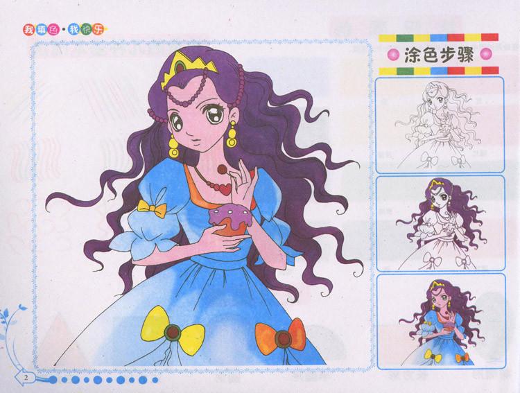白雪公主芭比公主简笔画4本包邮小手学画蒙纸临摹画画书填色本2-3-4-5