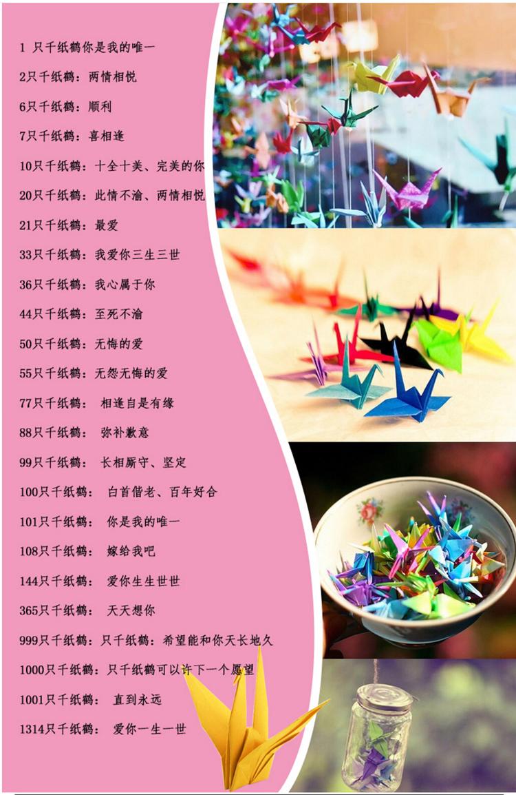 千纸鹤折纸正方形儿童手工diy材料爱心玫瑰花彩色剪纸