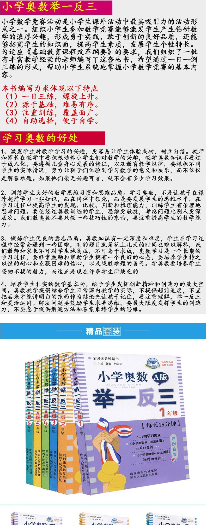 《小学奥数B版举一反三4年级一二三四五六年深圳校长v小学小学图片