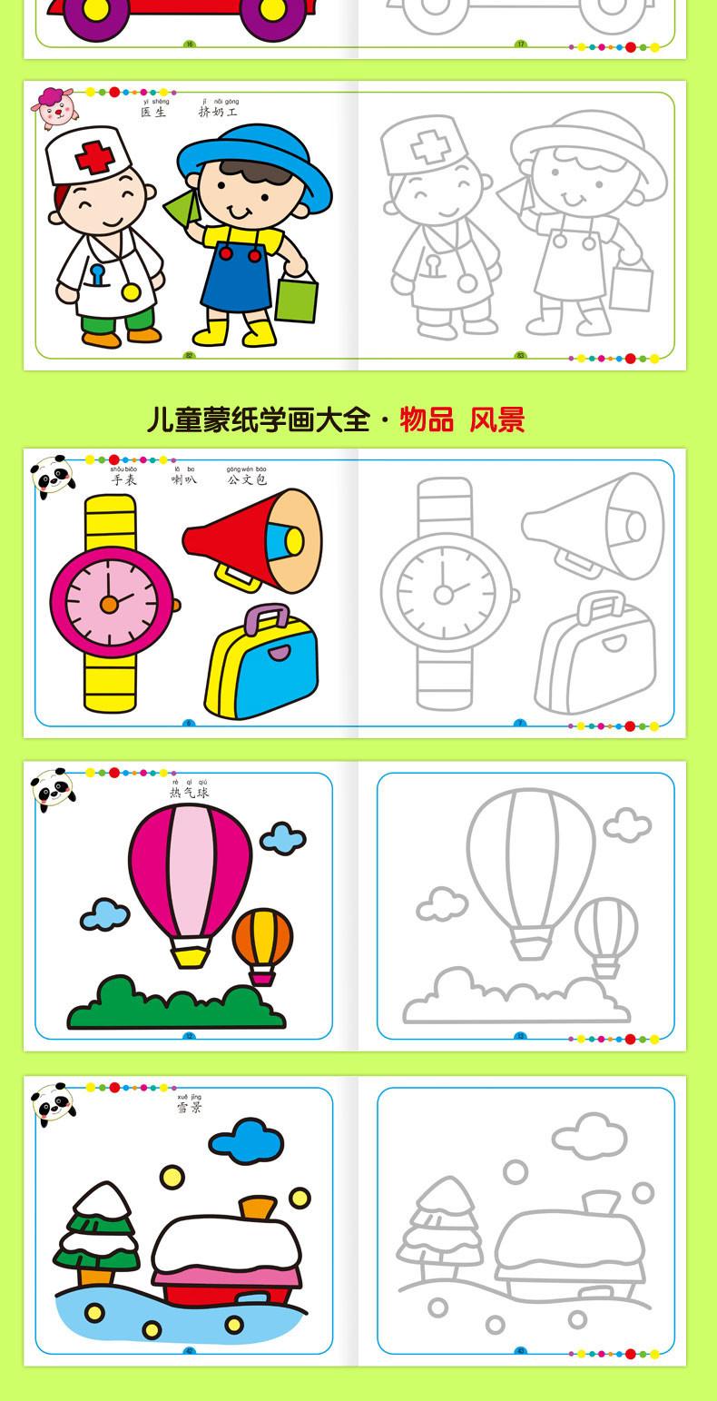 儿童蒙纸学画大全植物动物交通人物风景物品全套四册 3-4-5-6岁宝宝学