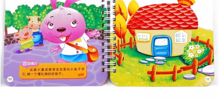 熊猫量子小宝宝知识童话婴儿故事0-3岁大图大字咿呀