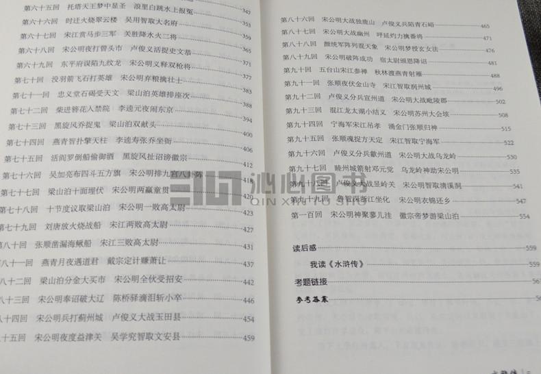 浔海实验幼儿园小班第4周计划表(2011~2012年下学期春夏季)2012年3月