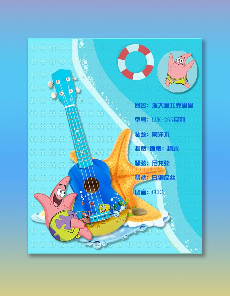 動漫 海綿寶寶 主題曲尤克里里