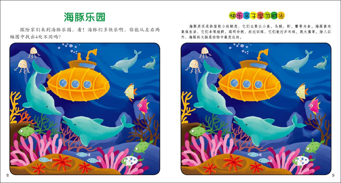 分为《宝宝的幸福生活》,《有趣的海底世界》,《神秘的森林深处》