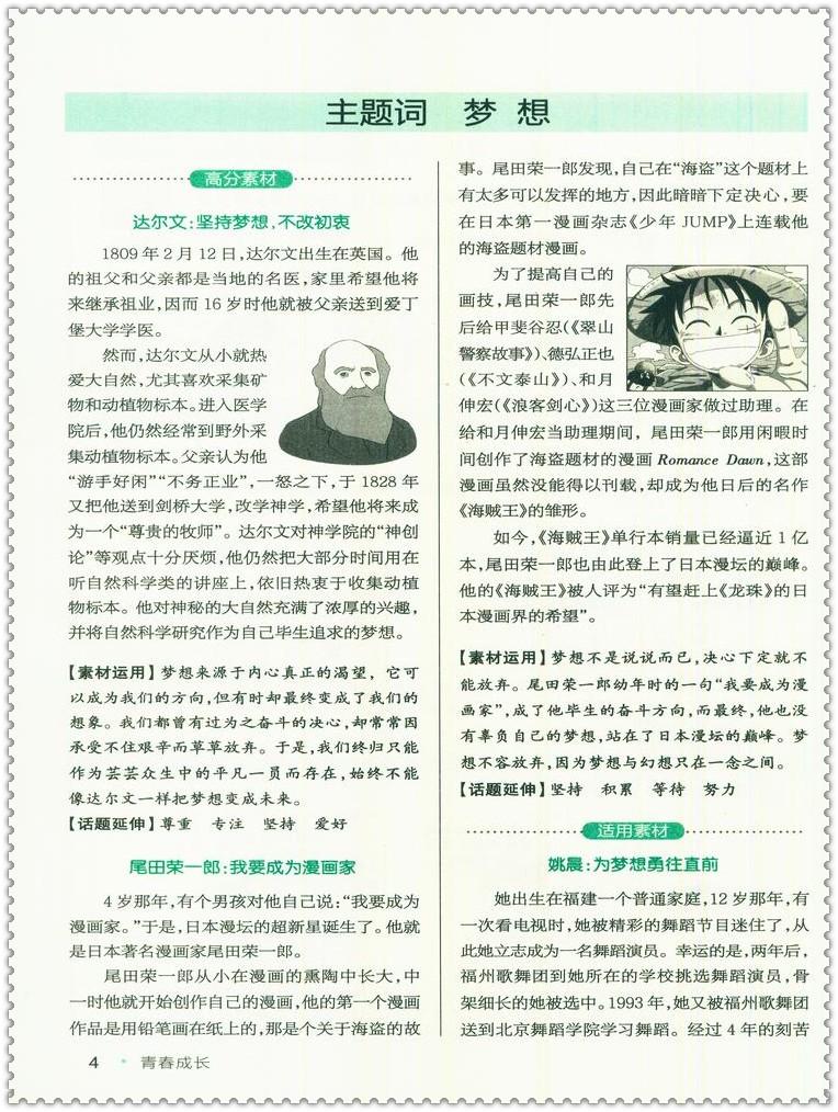 《作文图解绿卡高中万作文素材PASS2漫画写的大全熊猫高中图片