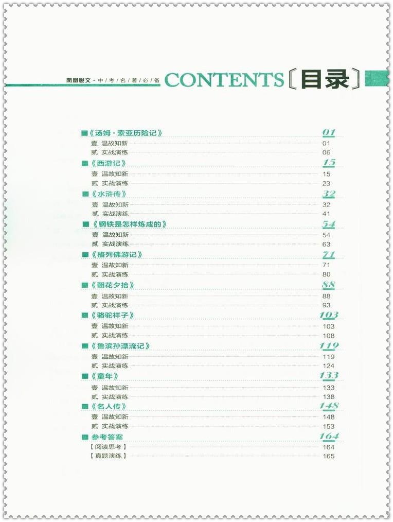 《2016凤凰悦文必备年级中考壹学实验初中生名著初中生物八教育图片