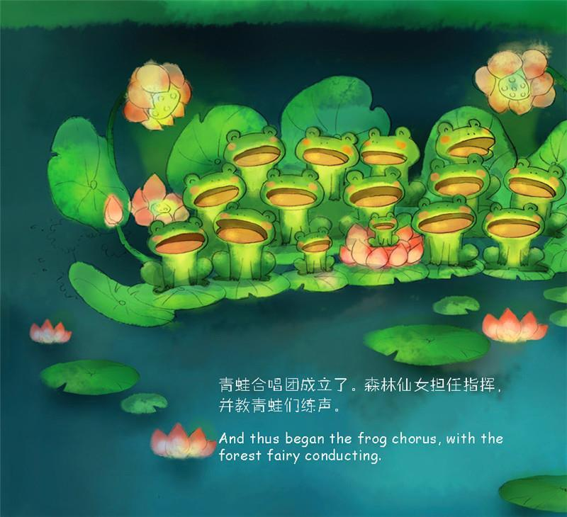 森林里的池塘边是小动物们喜欢去的地方,但是自从青蛙搬到了池塘里