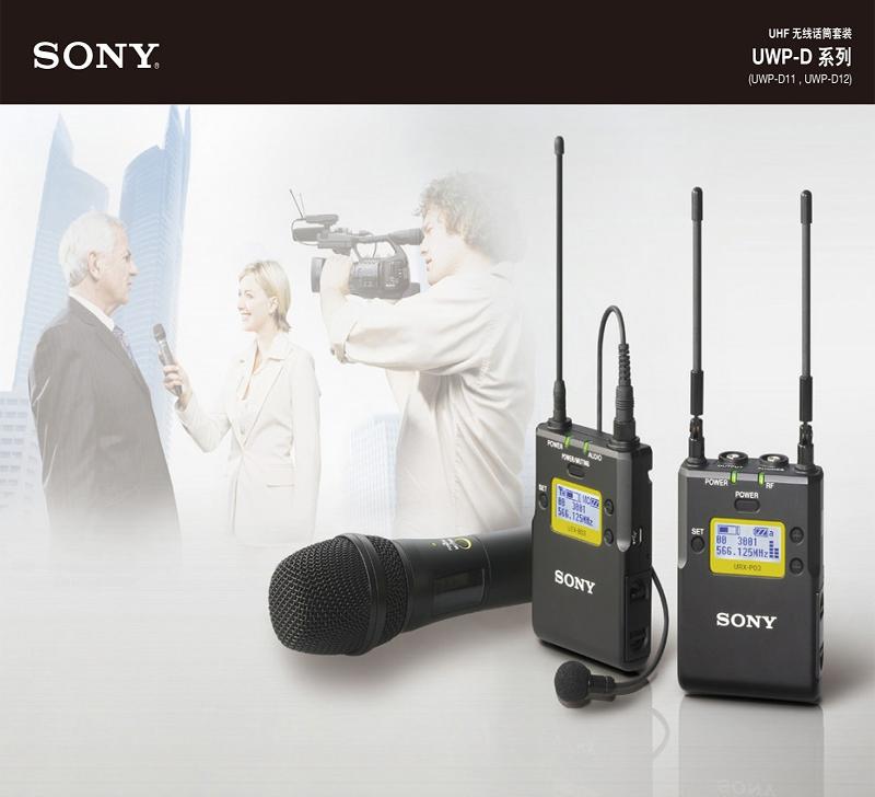 索尼(SONY)无线麦克风套件 无线话筒 UWP-D