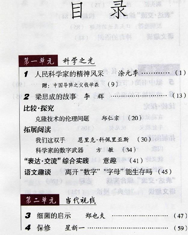 《2015春季北师大版语文初中初中语文八学校赫山区年级那些课本有图片