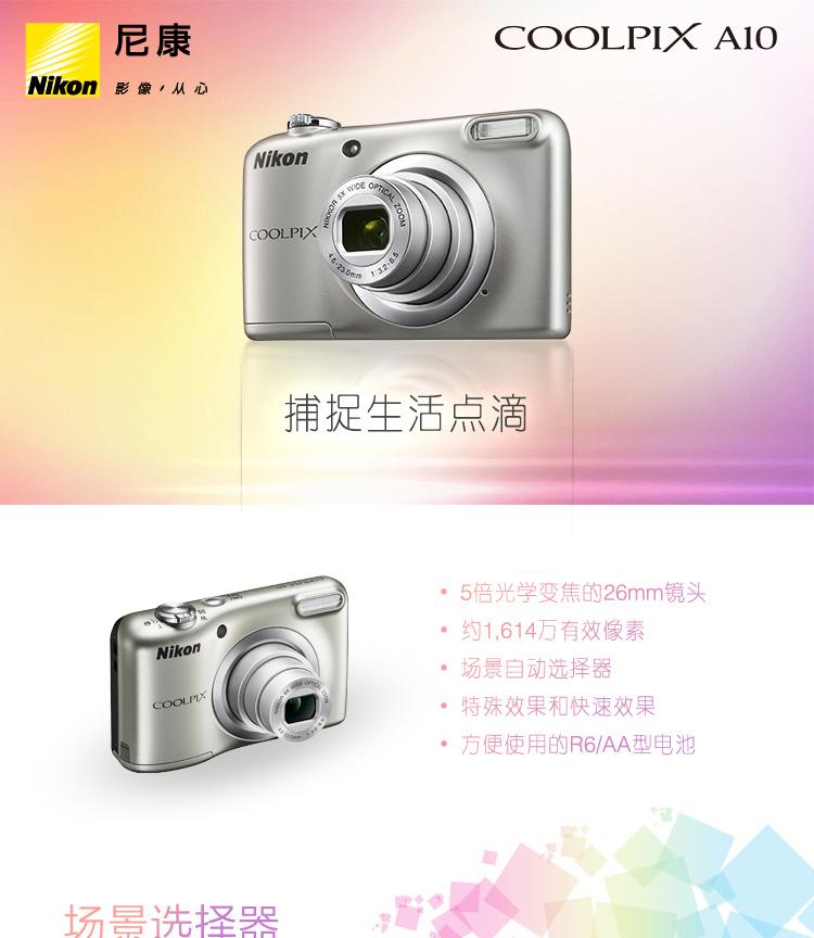 尼康/NikonA10数码相机1个,充电电池镍氢五号3300毫安套装一充八电合计628元 - 188sx - 188sx的博客
