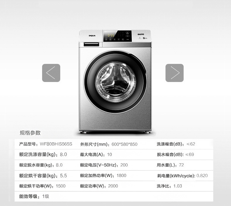 三洋(sanyo)wf80bhis565s 8公斤洗烘一体变频滚筒洗衣机 wifi云洗