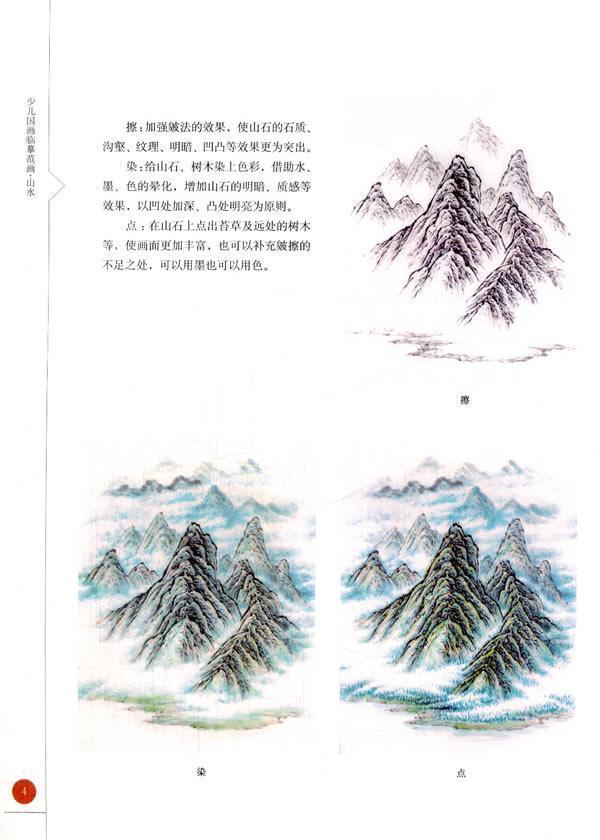 正版书籍 少儿国画临摹范画 山水 欧阳良玉 9787518610013 金盾出版社