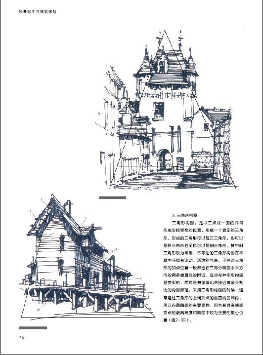 一,写生/75 二,临摹/77 第五章  风景写生与建筑速写技法实践/81  第