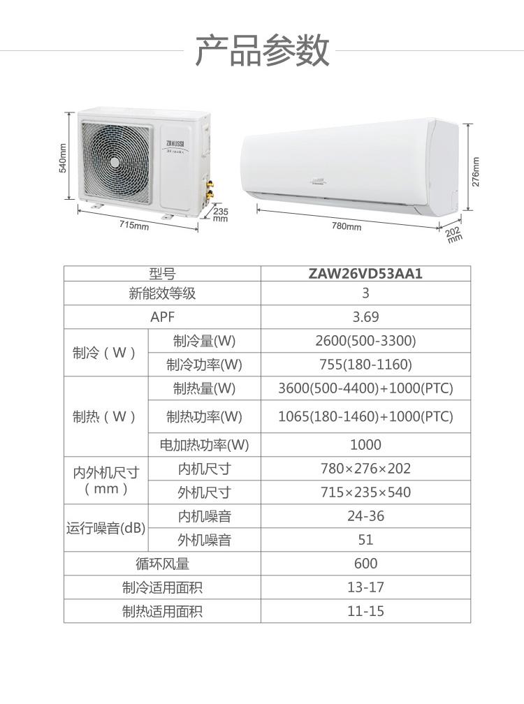 【苏宁专供】扎努西·伊莱克斯空调 ZAW26VD53AA1