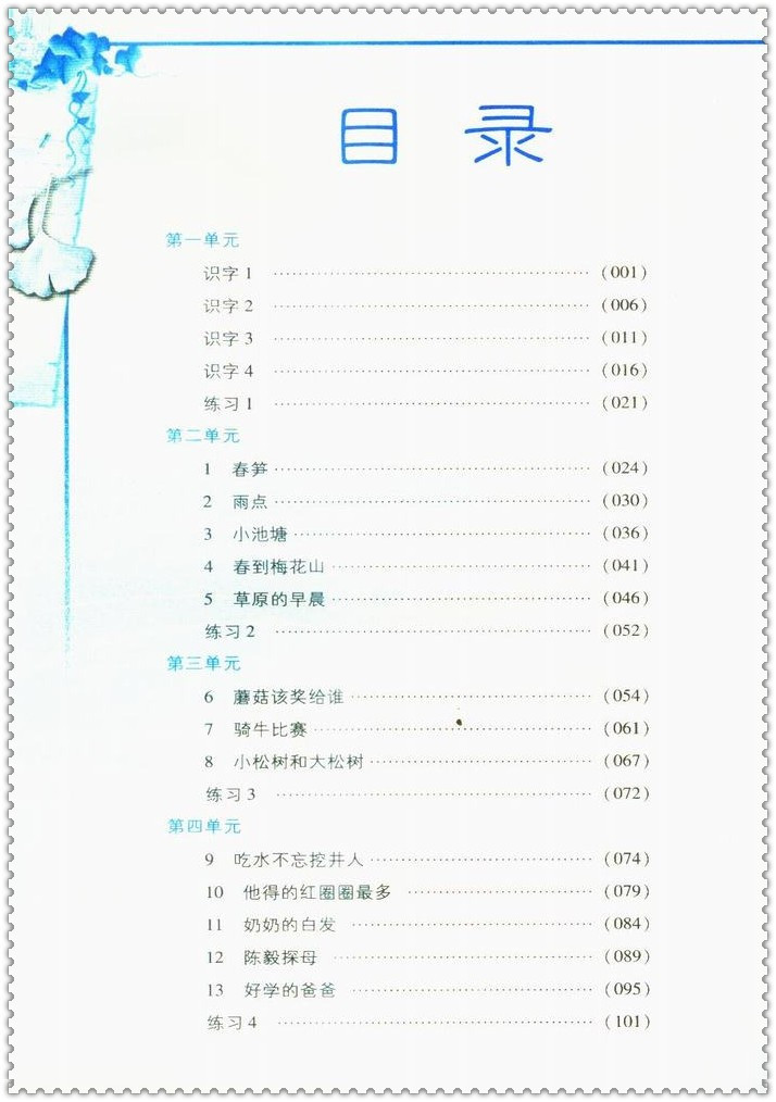 《16春语文解析小学生1一高端下册教材苏教版小学教育年级图片