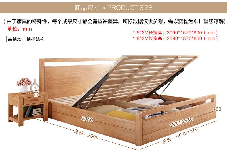 橡木气杆高箱床实木卧室家具