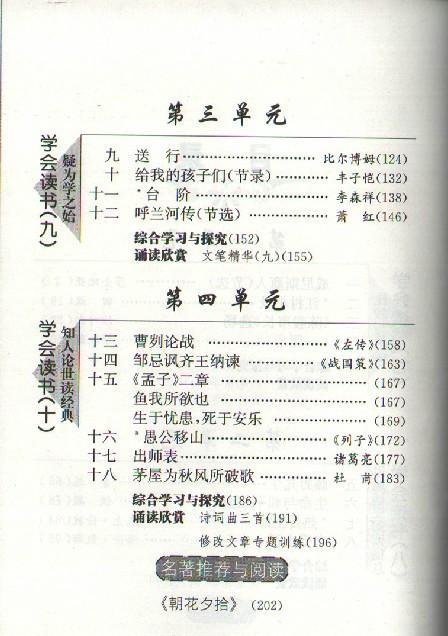 《2015春季江苏教版语文年级质量初中九课本考分初中中生物析语文图片