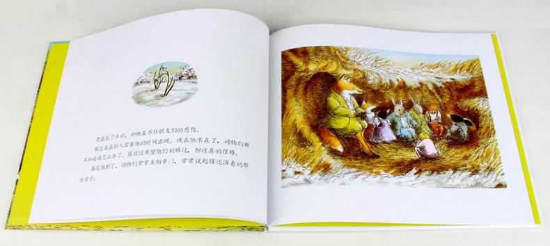 《獾的礼物 正版信谊小学生少幼儿童宝宝亲子