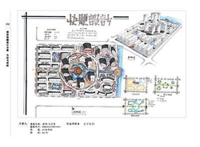 规划快题设计方案:方法与评析(海量手绘图纸,迅速提升手绘表达能力)